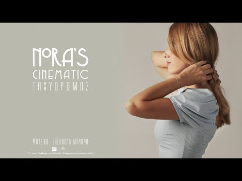 Nora' s Cinematic - Ταχυδρόμος (Official Music Video)