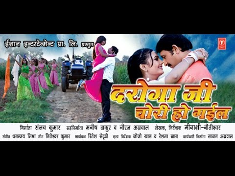 Daroga Ji Chori Ho Gaeel - Full Bhojpuri Movie