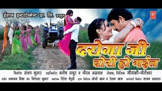 Daroga Ji Chori Ho Gaeel - Full Bhojpuri Movie