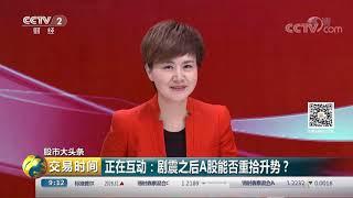 《交易时间(上午版)》 20190814| CCTV财经