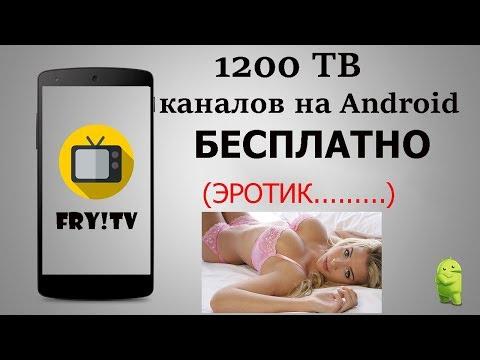 Fry Tv - сморти 1200 ТВ бесплатно!!!😎😎 Без рекламы и бесплатно на Андроид и Андроид ТВ