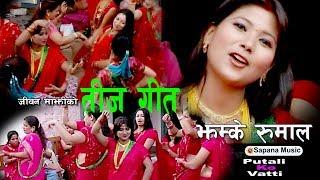 New Nepali teej Song 2074 | Samjhana mayalai | jeeven Majh | Official