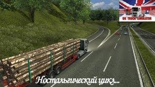 [Ностальгический цикл #5] UK Truck Simulator.