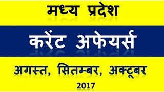 MP current affairs august, september, october 2017 in hindi for vyapam Patwari