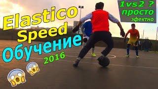 Elastico Speed 2016 ● Обучение   Обучение Футбольным финтам