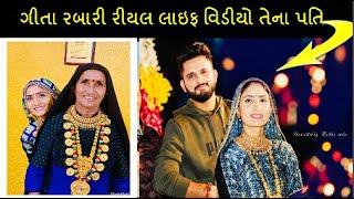 ગીતા રબારી રીયલ લાઇફ જુવો આ વિડીયો તેના પતિ સાથે ' Gita rabari real life juvo a video