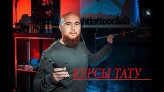 Курсы тату мастеров в Екатеринбурге. Тату Екатеринбург. Павел Вятчанинов