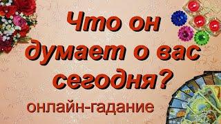 Таро. Что он думает о вас сегодня? | Гадание онлайн | Предсказание | Таро сегодня