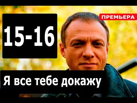 Я ВСЕ ТЕБЕ ДОКАЖУ 15,16СЕРИЯ (сериал 2019) АНОНС ДАТА ВЫХОДА