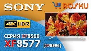 Такой же) Обзор 4К Тв от Sony линейки XF8577 на примере 55XF8577 / xf8596 55xf8596 49xf8596 49xf8577