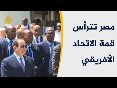 السيسي يترأس القمة الأفريقية ويثير قلق منظمات حقوقية