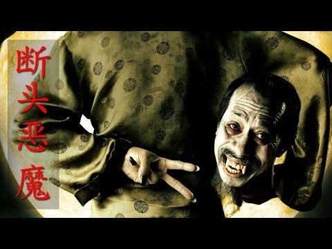 泰国喜剧电影(全部电影)断头恶魔