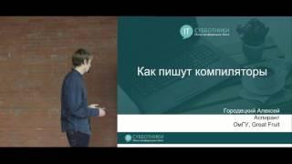 Алексей Городецкий - Как пишут компиляторы