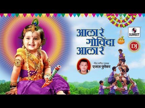Ala Re Govinda Ala Re DJ - Krishna Song - Sumeet Music