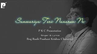 Sanwariya Teri Nazaron Ne | Braj Rasik Prashant Krishna Chaturvedi | PKC Presents