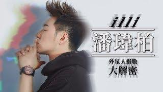 潘瑋柏在加盟新東家華納唱片後,推出新專輯【異類illi】,借用外星人的...