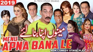 Iftikhar Thakur & Afreen MENU APNA BANA LE - New 2019 Full Punjabi Stage Drama - Hi-Tech Stage Drama