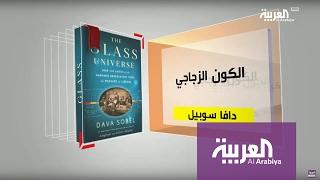 كل يوم كتاب: الكون الزجاجي