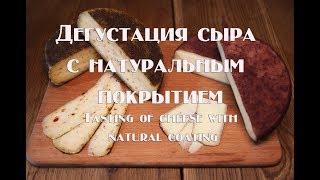 Дегустация сыра Качотта с разными натуральными покрытиями   Tasting of Cachotte cheese with differen