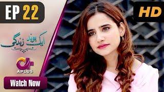 Pakistani Drama | Aik bond Zindagi - Episode 22 | Aplus Dramas | Sania Shamshad, Kamran Jilani
