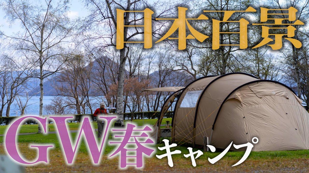 日本百景を望む北海道第一号の高規格キャンプ場でGW春キャンプを愉しむ!~グリーンステイ洞爺湖~