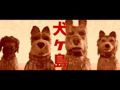 『犬ヶ島』日本オリジナル予告編 en streaming