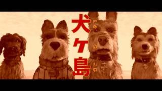 『犬ヶ島』日本オリジナル予告編