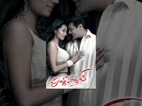 Poorna Market Telugu Full Length Movie    Ajith, Trisha    MovieTimeCinnema