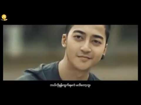 Myanmar New Ah Pyone Or Ah Shone (Official Video) Ye Yint Aung Song 2016