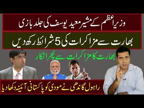 بھارت ہٹ دھرمی پہ برقرار- مزکرات کن شرائط پر ہوں گے  |  Imran Khan Exclusive