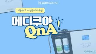 5. 메디쿠아 QnA! (이온수기 VS 정수기 비교편)