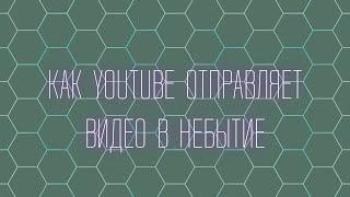 Как YouTube отправляет видео в небытие
