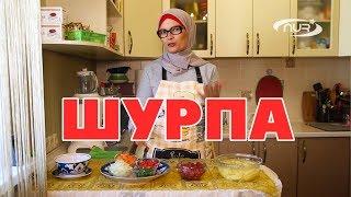 ШУРПА С АРОМАТОМ КОСТРА | Быстро, вкусно и полезно!