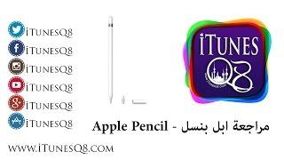 مراجعة ابل بنسل - Apple Pencil
