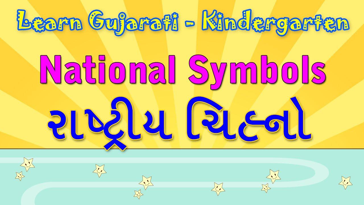 National Symbols In Gujarati Learn Gujarati For Kids Learn