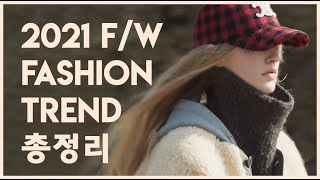 2021 F/W 패션 트렌드 총정리