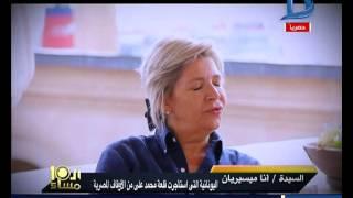 العاشرة مساء| 35 الف دولار سنويا إيجار قصر محمد على باشا باليونان