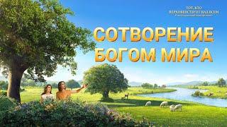 Христианский документальный фильм «Сотворение Богом мира»