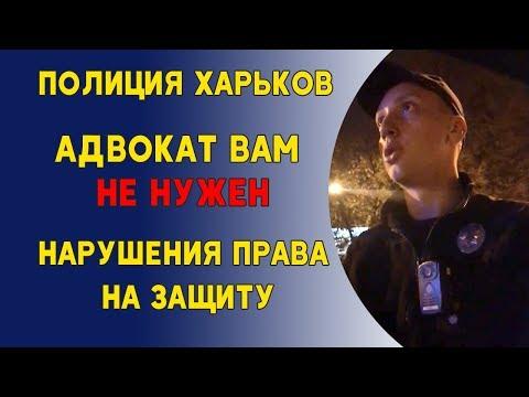 Полиция Харьков. Адвокат Вам не нужен. Нарушения права на защиту. Разбор ситуации.