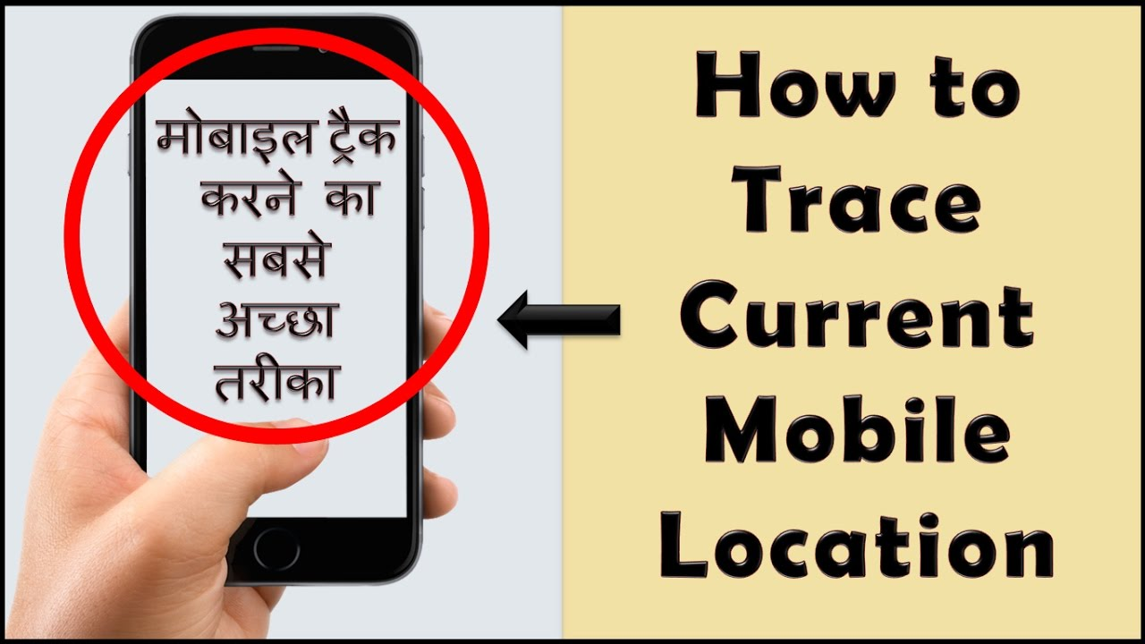 How to track mobile no