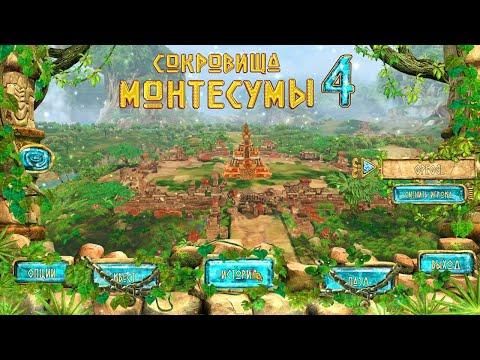 Сокровища монтесумы 4 бесплатно, играть онлайн / Игра Сокровища Монтесумы 4 - скачать на компьютер
