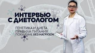 Интервью с Диетологом: Генетика и Диета, Правила Питания, Похудение БЕЗ НАГРУЗОК