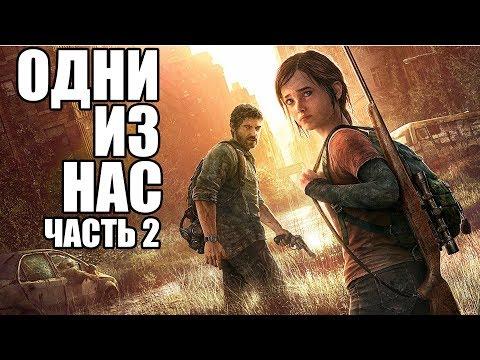 The Last Of Us Remastered Прохождение На Русском #2 — БАШНЯ УЖАСОВ!