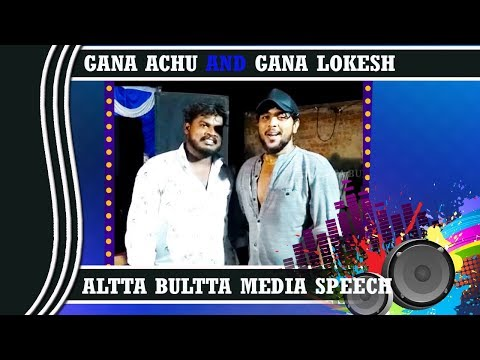 | Gana Achu | ALTTA BULTTA MEDIA Speech | Gana Lokesh Meeting Spot |