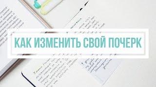как сделать красивый почерк