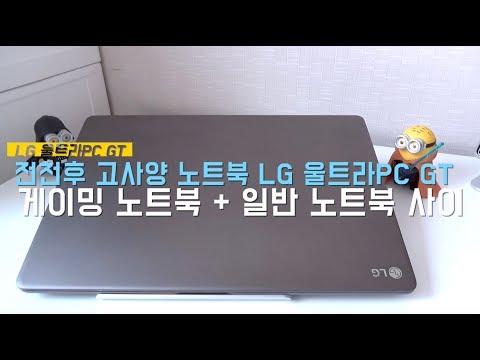 게이밍 노트북 새기준? LG 울트라PC GT 전천후 고사양 노트북 어때요? LG 15u780-PA70k