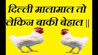 all india poultry mandi holesale boirler rate updated this morning