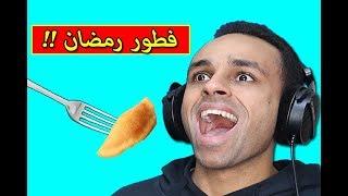 فطور رمضان : ايستيوب فى المطبخ !! 🔥🍴