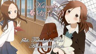 Kanade 奏(かなで) Full Ver. Mix Feat. Takahashi Rie & Amamiya Sora