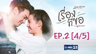 Love Songs Love Series ตอน เรื่องที่ขอ To Be Continued EP.2 [4/5]